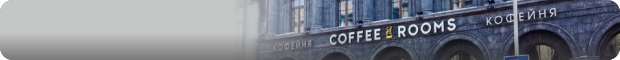 Coffee Rooms, кофейня
